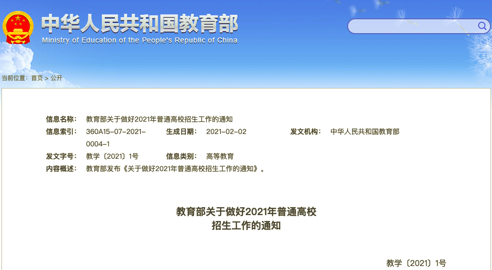 WX20210220-121245.png
