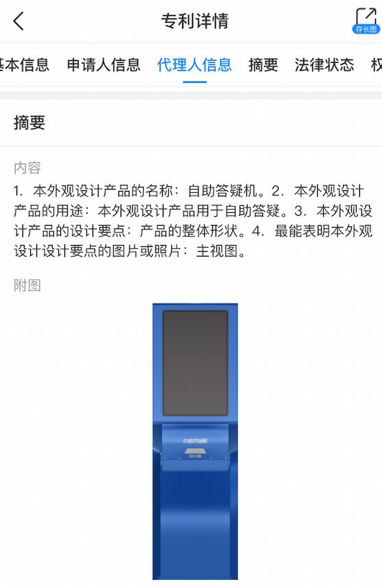自助答疑机专利.png