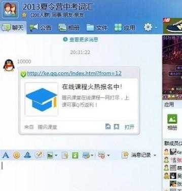 """腾讯动用核心武器:QQ群中强推""""腾讯课堂"""""""