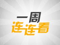 【一周连连看】好未来市值超新东方,学而思品牌升级……