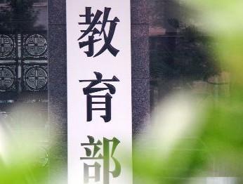 教育部同意设立茅台学院,系非营利性民办普通高校