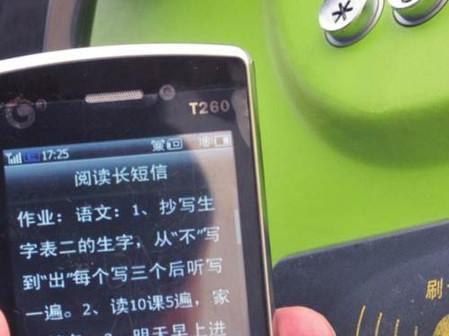 东莞教育局将推家校互动平台,免费!