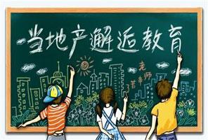 小升初政策变:学区房未来存升值空间?