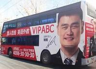 """VIPABC融资后,姚明""""登上""""北京大巴"""