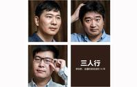 三人行:李如彬、金鑫和姚劲波的14年
