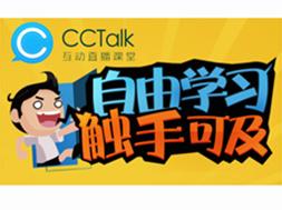 """把直播搬到手机,沪江发布移动直播课堂""""CCTalk"""""""