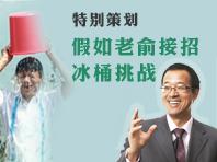 假如俞敏洪接招冰桶挑战,教育圈会怎么玩?