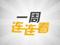 【一周连连看】张邦鑫接受冰桶挑战 100教育进军K12