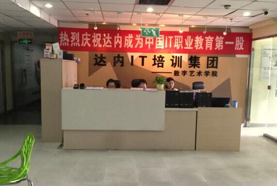 达内魏公村学习中心探营:高中式的集训生活