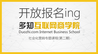 多知互联网商学院——社会化营销专题课程第二期
