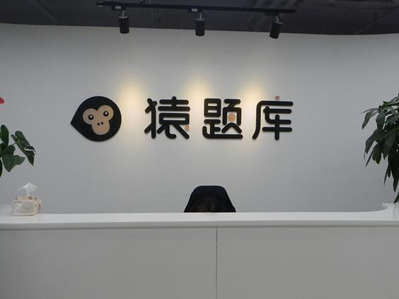 """【探营】猿题库:扁平化管理和""""电影小分队""""福利"""