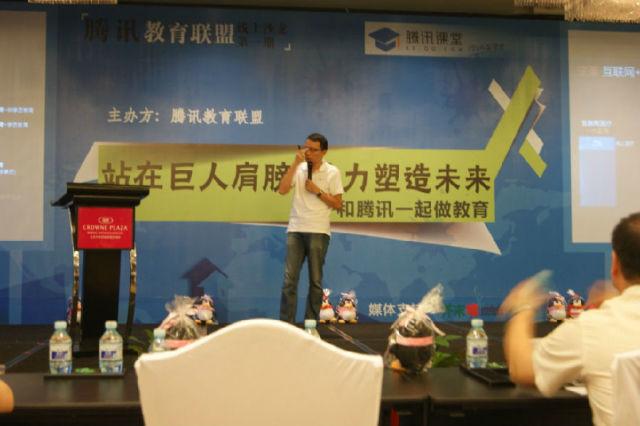 腾讯即通应用部助理总经理:如何依托QQ群做腾讯课堂?