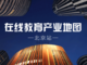 在线教育产业地图——北京站