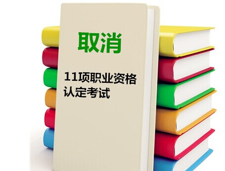 """11项职业认证被清理后,沪培训机构转型""""实用""""教育"""