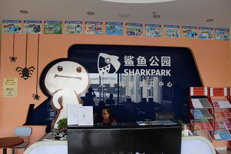 【探营】鲨鱼公园,素质教育之路怎么走?