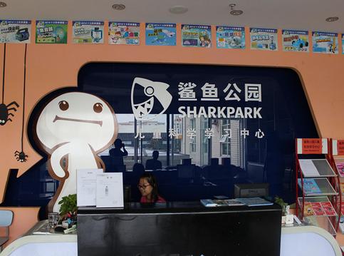 好未来、凯旋创投战略投资鲨鱼公园