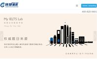 环球雅思O2O平台My Ielts Lab正式上线