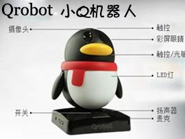 剑桥WOWO与腾讯小Q机器人合作,在幼教市场推硬件