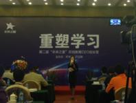 好未来报告:48张图看懂中国在线教育行业