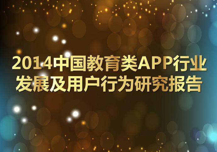 尼尔森报告:外语APP使用率高,幼教APP用户最土豪