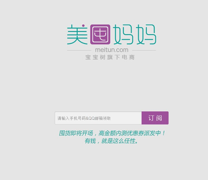 宝宝树联合九阳尝试众筹模式,全面铺开电商业务