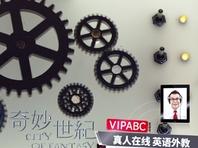 影视营销风格突破,VIPABC推科幻悬疑剧《奇妙世纪》