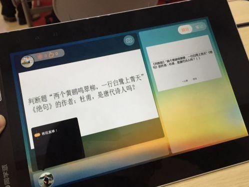 网龙林伟:教育平板在苏州试点,初期面向公立学校