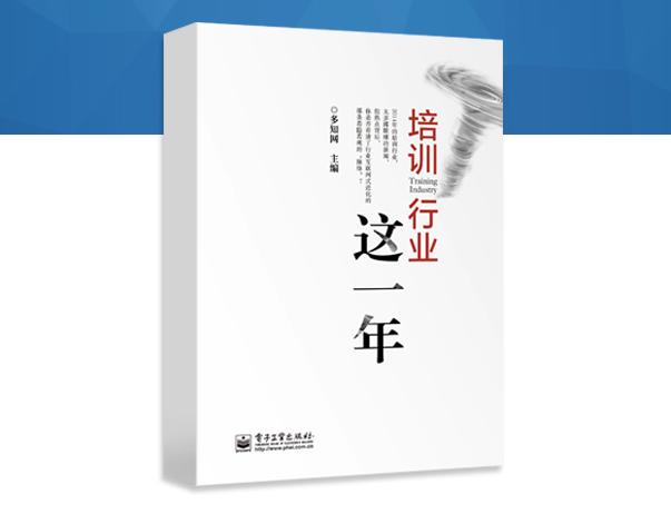 培训行业的第一本书,上线销售啦
