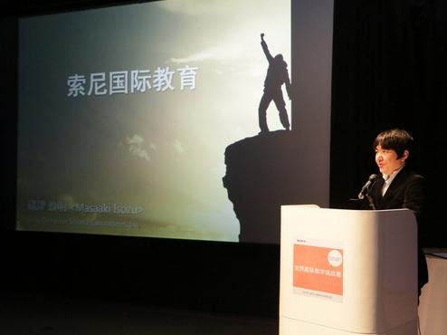 索尼将成立国际教育公司,推出以STEM为中心的应用服务