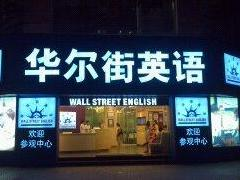 华尔街英语中国CEO保罗:将并购能够互补的企业
