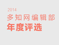 2014多知网编辑部年度评选