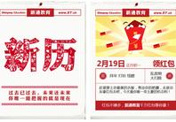 发红包、拍视频,教育机构春节营销齐过招