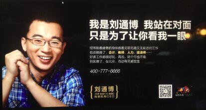 天津尚德机构首页_尚德机构新地铁广告:28岁新任ceo\