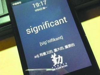 在线语言培训报告:手机已成在线语言学习第一终端工具