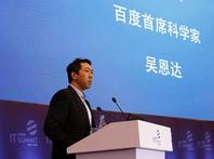 吴恩达:人工智能和深度学习带来的变革