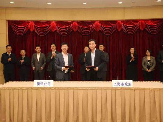 上海与腾讯建智慧城市,双方在文化、教育等领域展开合作