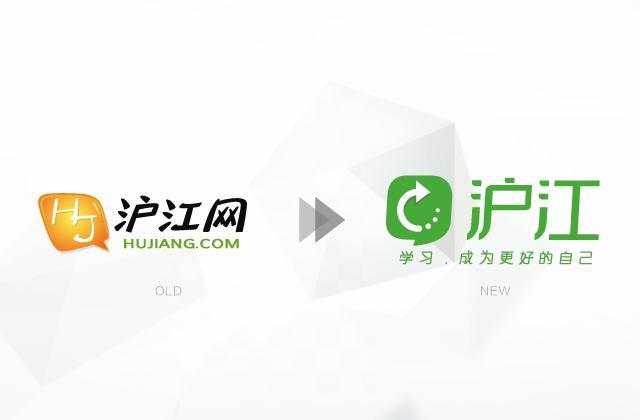 沪江网发布品牌战略:更名沪江,启用新LOGO