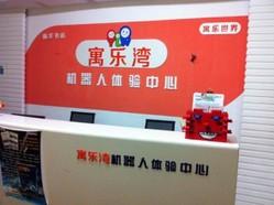 新东方在线将战略投资科技教育公司寓乐湾