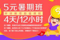 """环球雅思推""""5元班"""":留学语培能否也用低价抢入口?"""