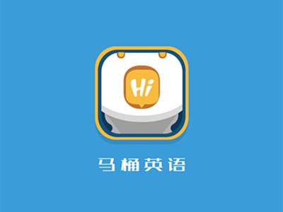 """邢帅教育投资英语学习APP""""马桶英语"""""""