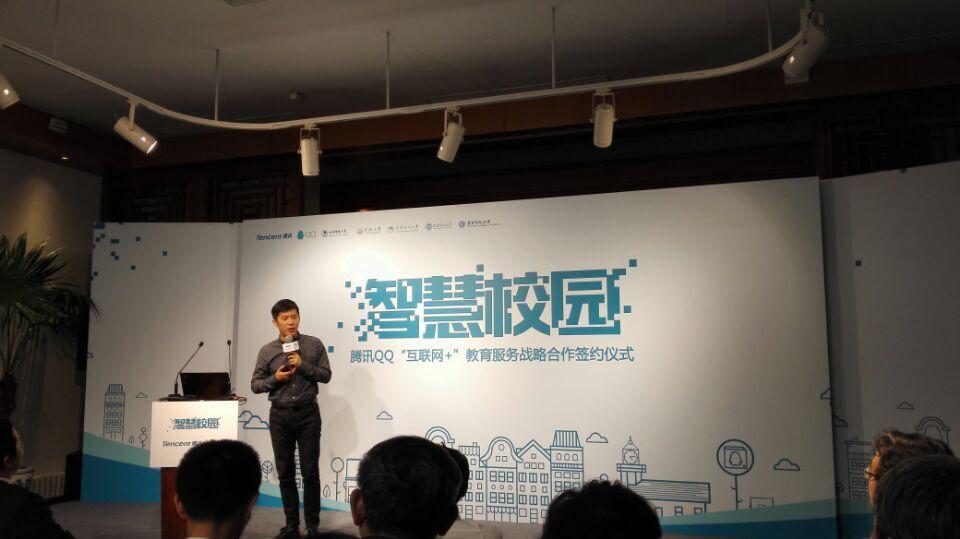 腾讯QQ推智慧校园整体解决方案,首期敲定5所合作大学