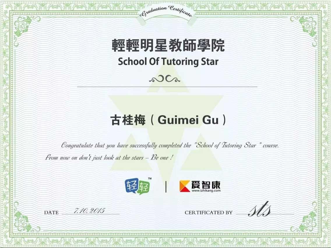广州轻轻家教与智康开始整合,成立轻轻明星教师学院