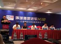 环球雅思重启K12业务,定位做国际教育产业链