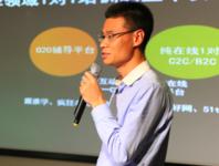 【Open Talk】黄柏南:三好网如何重构在线学习场景?