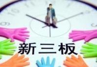 """""""贝瓦""""出品公司芝兰玉树将挂牌新三板"""