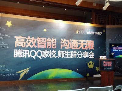 腾讯QQ推家校·师生群,引入易题库、批改网等第三方