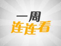 【一周连连看】VIPABC获C轮投资,新三板初定转板机制