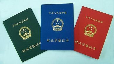 国务院再取消61项职业资格许可,已取消五批共272项