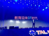 张邦鑫:数据和服务成未来教育两大核心