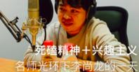 死磕精神+兴趣主义:名师李尚龙的一天